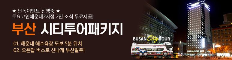 ★단독패키지진행중-부산시티투어PKG★